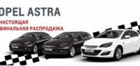 Opel ASTRA. Настоящая финальная распродажа в автосалоне Луидор-Авто!