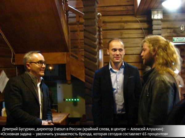 Дмитрий Бусуркин, директор Датсун в России