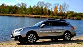 Subaru Outback: Превосходя ожидания