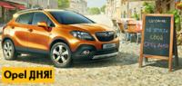 ПОСЛЕДНИЙ ДЕНЬ АКЦИИ! Opel дня в автосалоне «Луидор-Авто»!