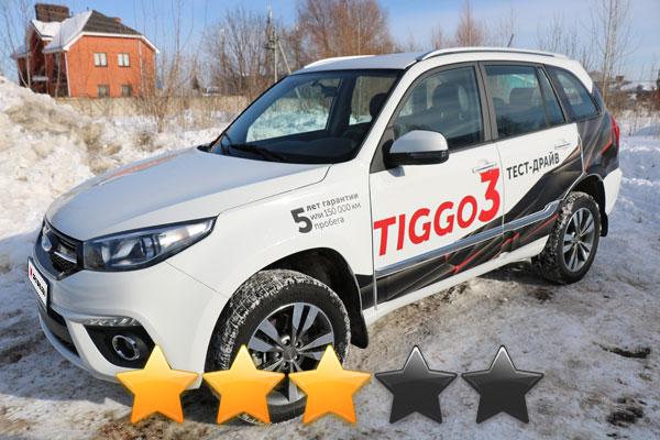 Chery Tiggo 3 рейтинг фото